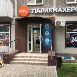 Продам салон красоты эконом класса, Екатеринбург