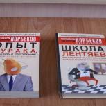 Книги Норбекова, Екатеринбург
