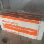 Утеплитель минераловатный isobox, Екатеринбург