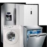 Ремонт стиральных машин,холодильников,посудомоек, Екатеринбург