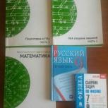 Учебники для подготовки к ГИА и ЕГЭ., Екатеринбург