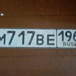 Найден госномер м717ве 196, Екатеринбург