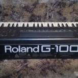 Синтезатор Roland G-1000 с автоаккомпанементом, Екатеринбург