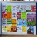 Реклама на остановках Екатеринбурга и Св.области, Екатеринбург