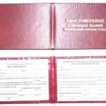 Обучение Охране труда руководителей и специалистов. Удостоверение, Екатеринбург