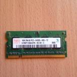 so dimm DDR2 2 Гб., Екатеринбург
