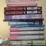 Пакет (подборка) книг по психологии и эзотерике (19шт.), Екатеринбург