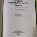 А.М. Прохоров: Большой энциклопедический словарь, Екатеринбург