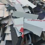 Принимаем лом алюминиевых композиционных панелей, Екатеринбург