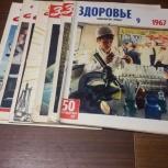 """Журнал """"Здоровье""""1967-1990гг, Екатеринбург"""