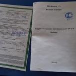Зарядное устройство, Екатеринбург