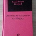 Гофман. Житейские воззрения кота Мурра, Екатеринбург