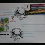 конверт Чемпионат мира 2018, Екатеринбург