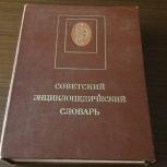 Советский энциклопедический словарь, Екатеринбург