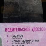 Найдено водительское удостоверение, Екатеринбург
