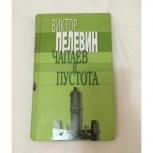 «Чапаев и пустота» - Виктор Пелевин, Екатеринбург