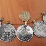 винтажные монеты от этнического украшения, Екатеринбург