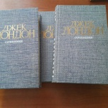 Книги Джека Лондона, Екатеринбург