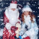 Дед мороз и снегурочка, 31 декабря, Екатеринбург