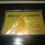 Продам золотую дисконтную карту МЕГАМАРТ, Екатеринбург