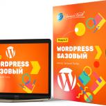 Бесплатный обучающий курс по созданию сайта на Wordpress, Екатеринбург