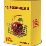 Программы для ПК 1С 1С:Розница 8. Базовая версия, Екатеринбург