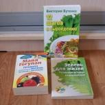 Книги для здоровой жизни, Екатеринбург