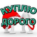 Куплю металлопрокат трубу лист арматуру, Екатеринбург