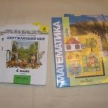 учебники 4 класс, Екатеринбург