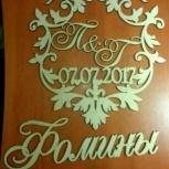 Герб с фамилией на свадьбу. Монограмма. Свадебные аксессуары, Екатеринбург
