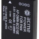 Аккумулятор AcmePower Panasonic AP-DMW-BCG10E, Екатеринбург