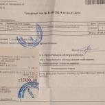 Утерян ноутбук lenovo b590 [вознаграждение], Екатеринбург