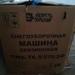Продам снегоуборщик, Екатеринбург
