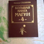 Большая книга магии 4 том. Степанова, Екатеринбург