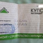 Купон скидка Леруа Мерлен, Екатеринбург