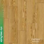 Линолеум Комитекс Лин  ,3 м Рулон 010-144-281, Екатеринбург
