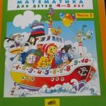 Учебники для детей 4-5 лет, Игралочка, Екатеринбург