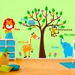 Умные наклейки для декора детской, Екатеринбург