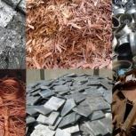 Куплю лом цветных металлов дорого, Екатеринбург