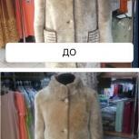 Пошив и ремонт меховых и кожаных изделий, Екатеринбург