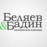 Юрист по наследственным делам, Екатеринбург