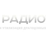 Покупка, прием, оценка, вывоз, утилизация неликвидов, Екатеринбург