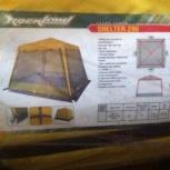Продам тент шатер RockLand Shalter 290, Екатеринбург