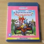 Бременские музыканты / мультфильмы / blu-ray / bd, Екатеринбург