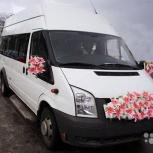 Форд транзит, 19 мест оплата за час, Екатеринбург