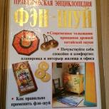 интерьер вашего дома и фэн шуй, Екатеринбург