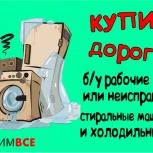 Купим дорого бытовую технику в любом состоянии, Екатеринбург
