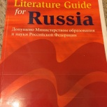 Продам Macmillan literature guide for Russia, Екатеринбург