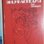 Книги для здоровых людей, Екатеринбург