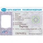 Разблокировка карт тахографа, Екатеринбург